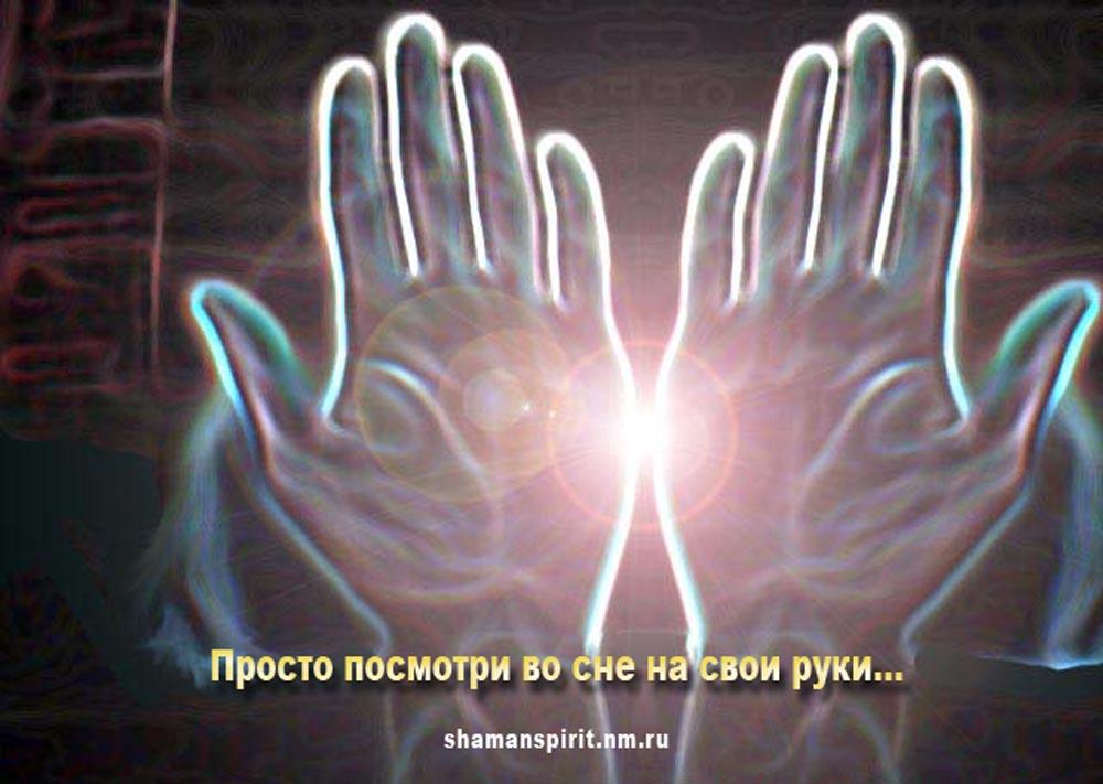 Если во сне поднять свои руки